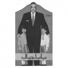 Cover The Happy Kid Series Baba Gamal (Father Gamal)
